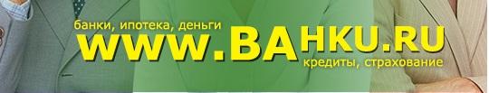 Доска объявлений ads.bahku.ru